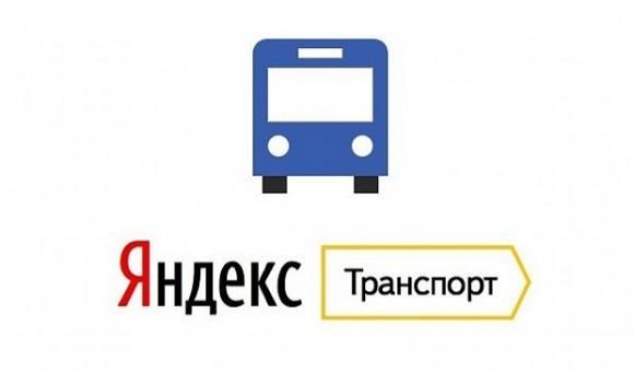 В приложении «Яндекс.Транспорт» появилась новая функция