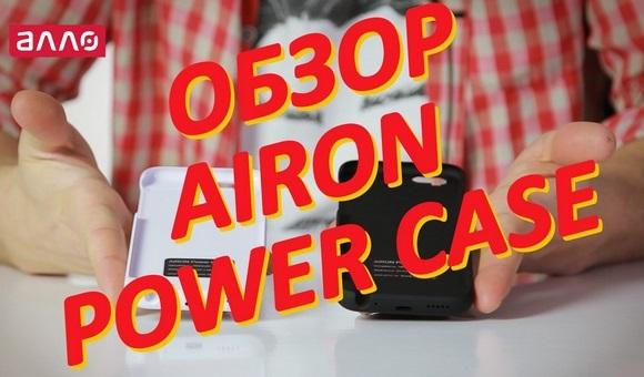 Airon Power Case для iPhone 6 и 6S