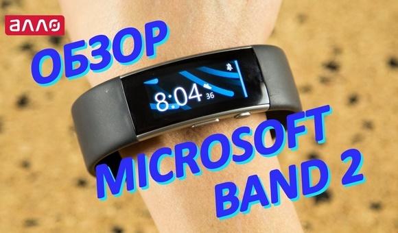 Видео-обзор фитнес-браслета Microsoft Band 2