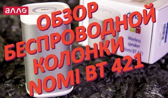 Видео-обзор портативной акустики Nomi BT 421