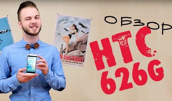 Видео-обзор смартфона  HTC Desire 626G
