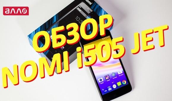 Видео-обзор смартфона Nomi i505 Jet