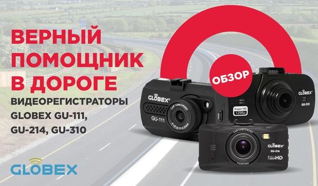 Видео-обзор автомобильных регистраторов Globex