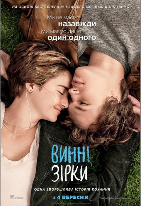 14 фільмів про кохання на усі часи 25a12fde7c144