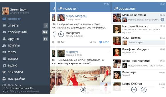 Скачать приложенье для телефона вконтакте