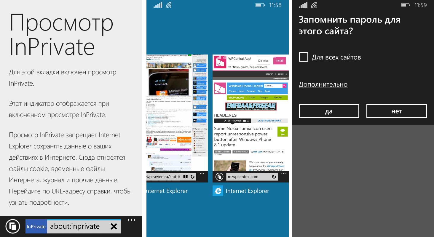 Windows Phone 8.1 - Internet Explorer 11