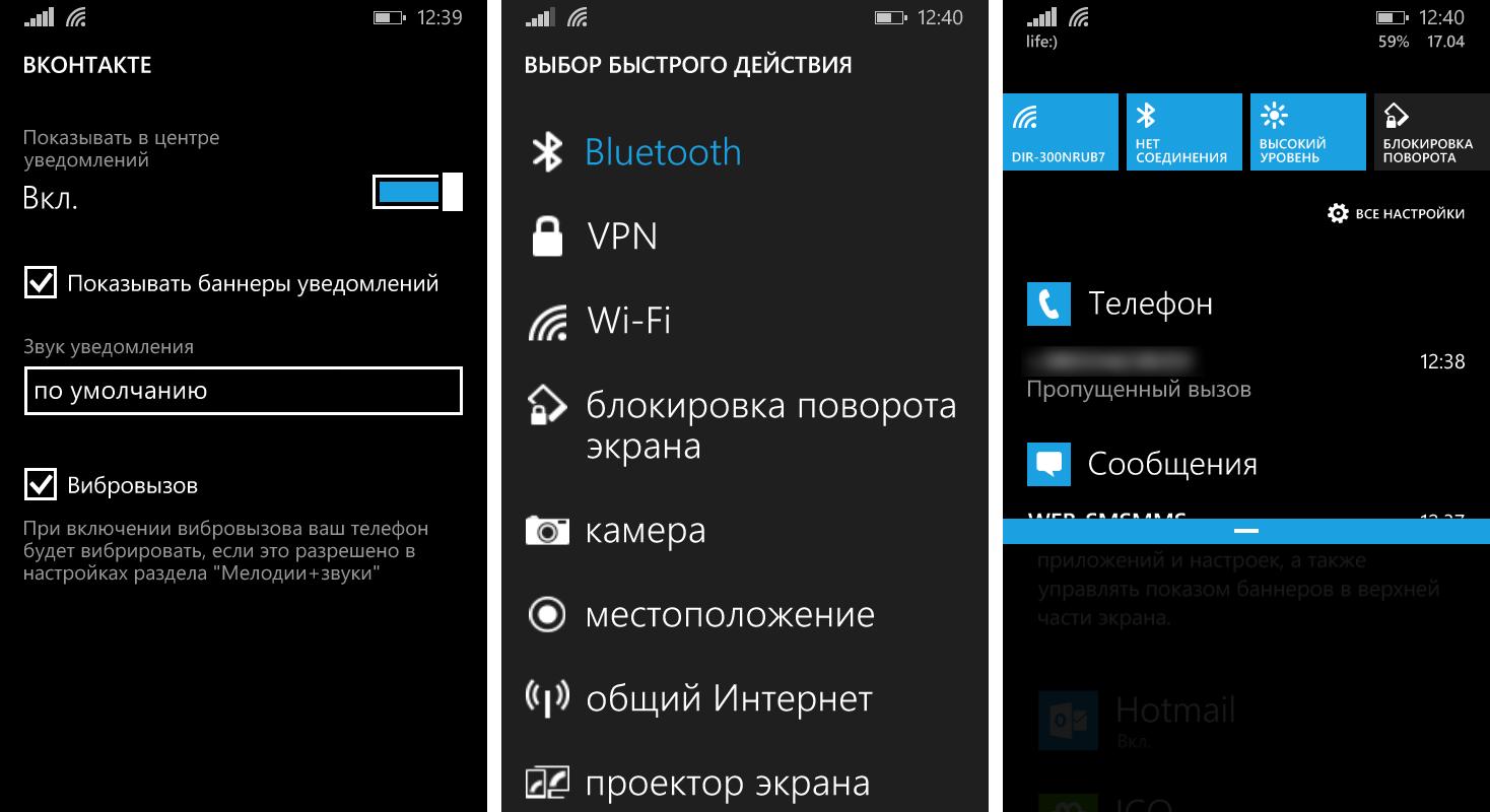 Windows Phone 8.1 - Центр уведомлений