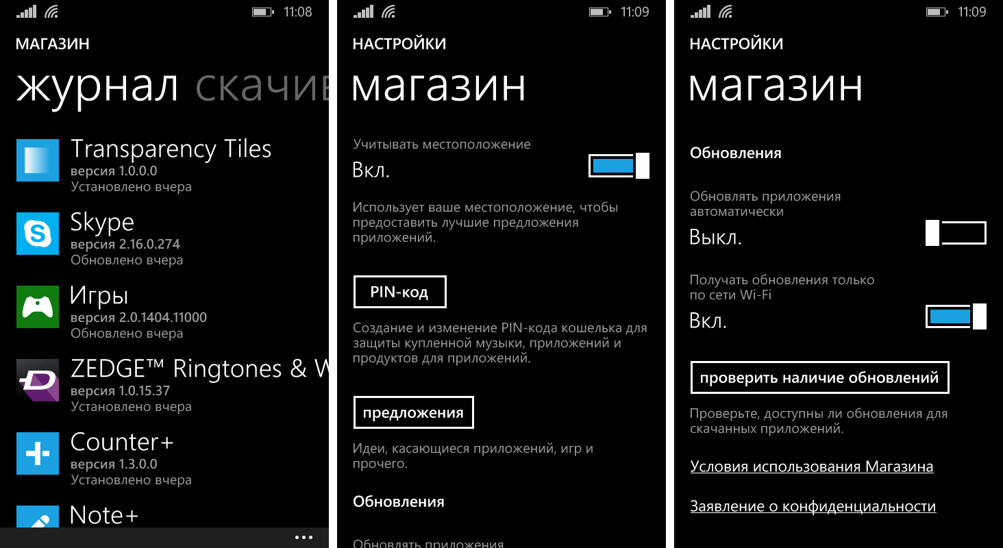 Windows Phone 8.1 - магазин