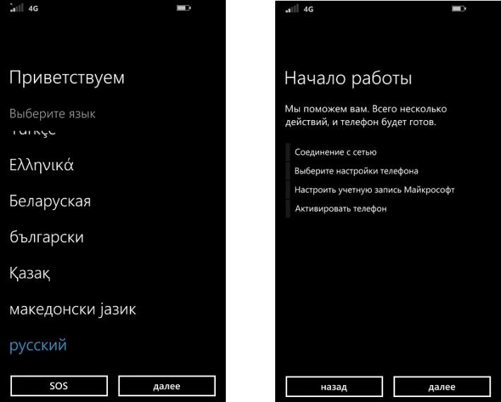 Windows Phone 8.1 - начало работы