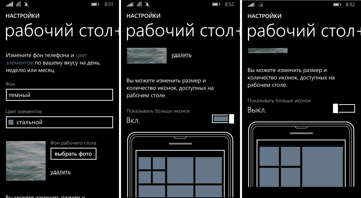 Windows Phone 8.1 - персонализация (Три ряда плиток)