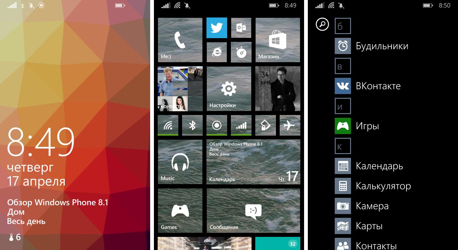Windows Phone 8.1 - персонализация