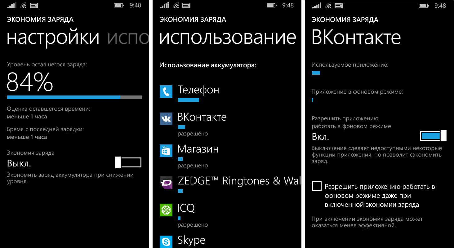 Windows Phone 8.1 - приложение Battery Sense