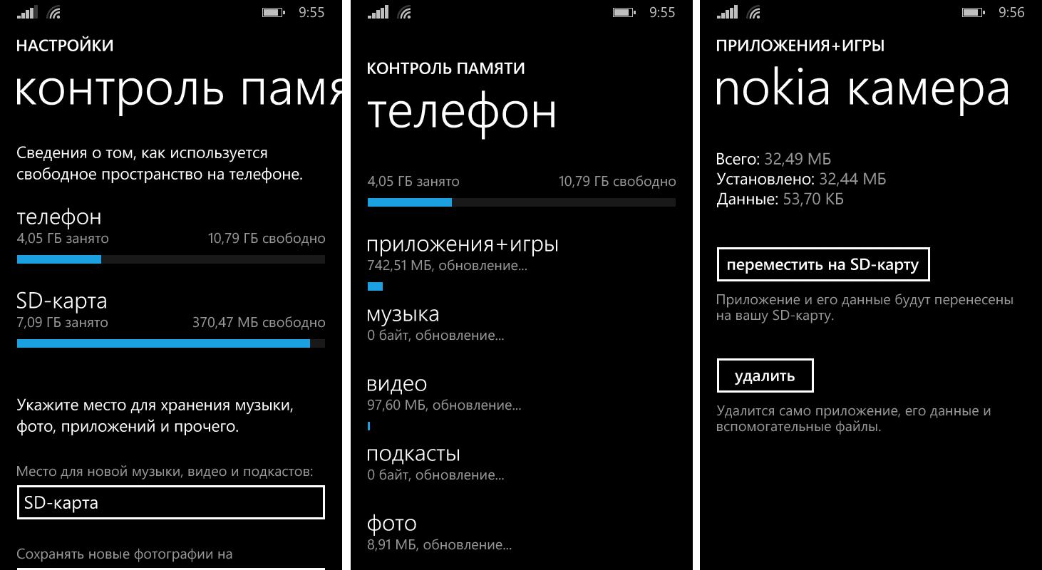 Windows Phone 8.1 - приложение Storage Sense