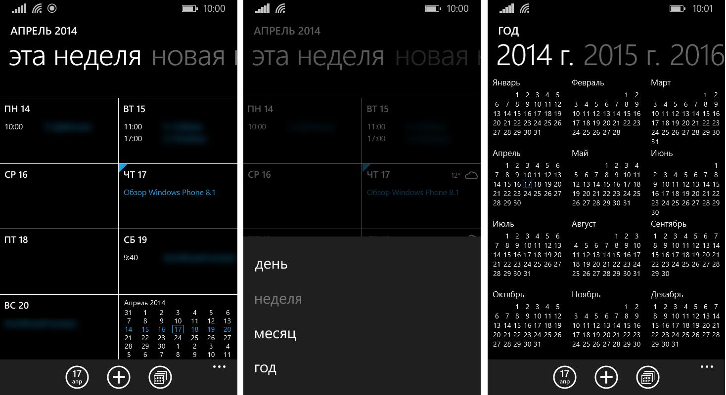 Windows Phone 8.1 - приложение календарь