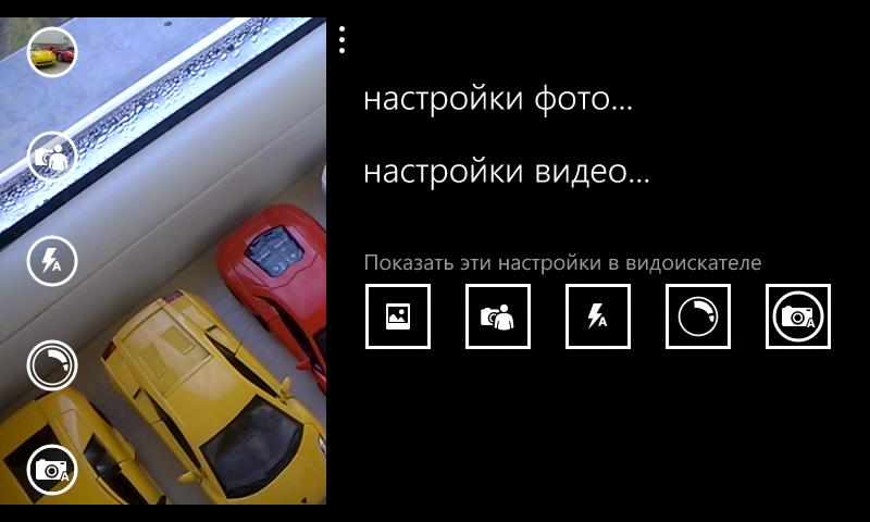 Windows Phone 8.1 - приложение камера