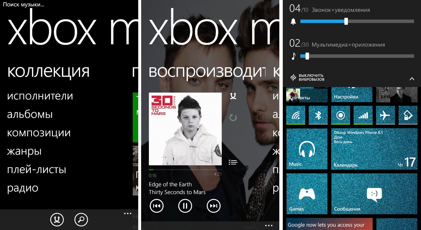 Windows Phone 8.1 - приложение музыка