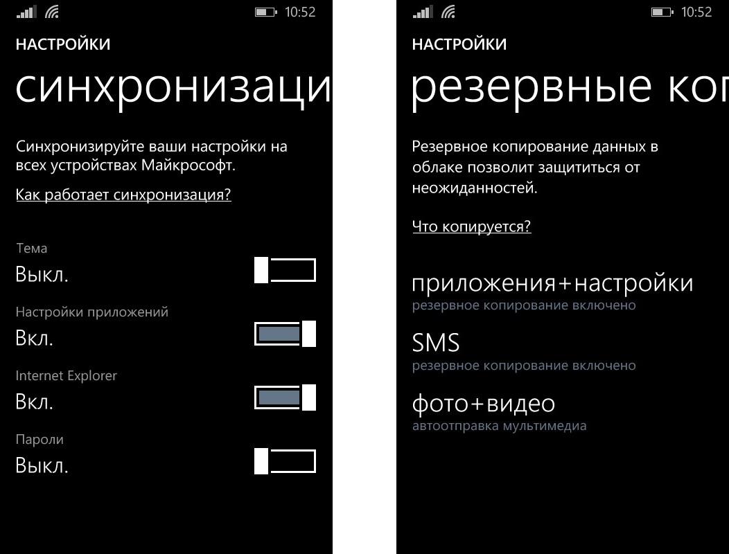 Windows Phone 8.1 - синхронизация