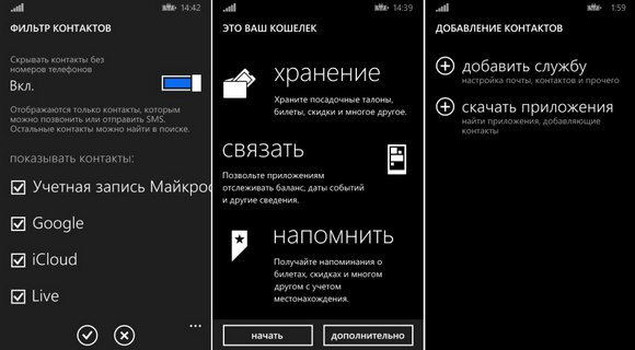 Windows Phone 8.1 готова и отправлена производителям, новые устройства ждём в конце апреля