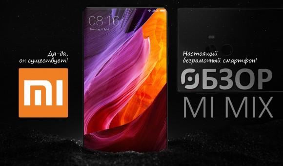 Xiaomi-Mi-Mix