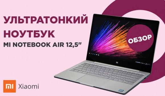 Видео-обзор ноутбука Xiaomi Mi Notebook Air 12.5″