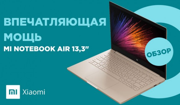 Xiaomi-Mi-Notebook-Air-13,3_BL
