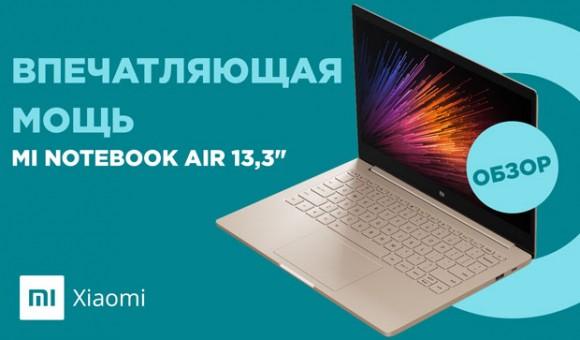 Неприлично мощный Xiaomi Mi Notebook 13.3″