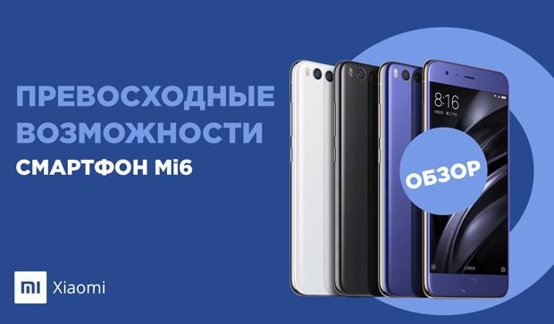 Видео-обзор смартфона Xiaomi Mi6
