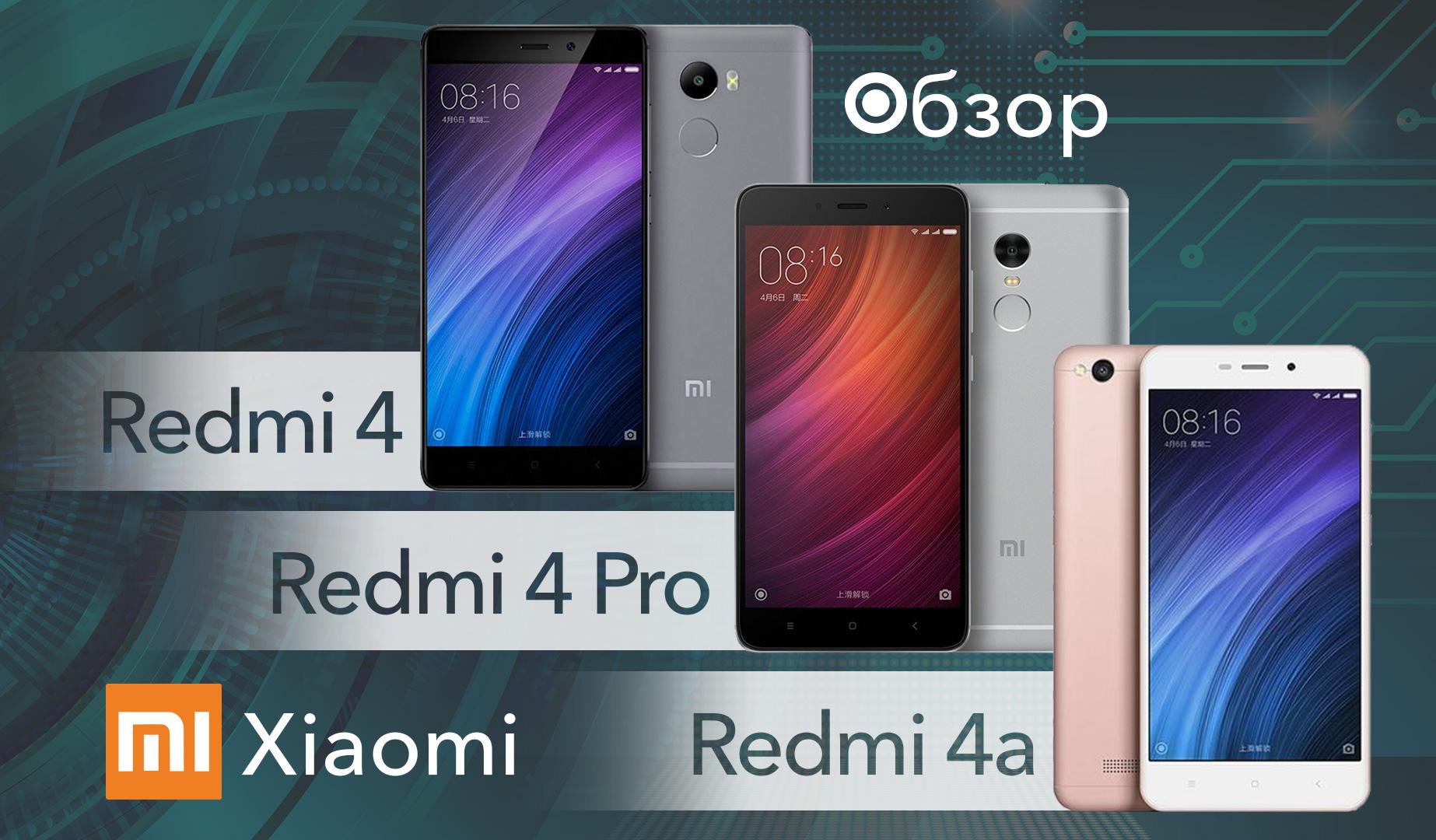 Xiaomi redmi 4 где найти