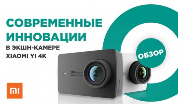 Xiaomi-Yi-4K-Camera_BL