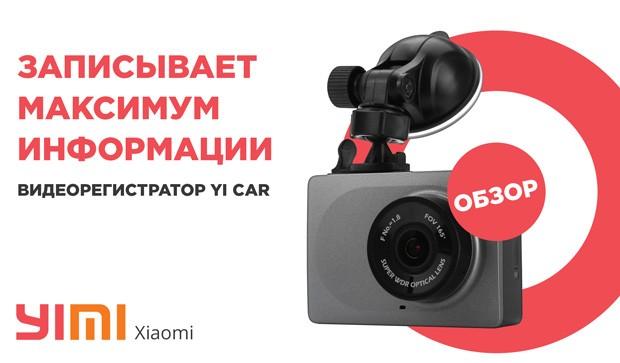 Видео-обзор видеорегистратора Xiaomi Yi Car DVR 1080P WiFi