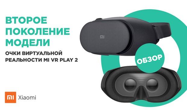 Видео-обзор очков виртуальной реальности Xiaomi Mi VR Play 2