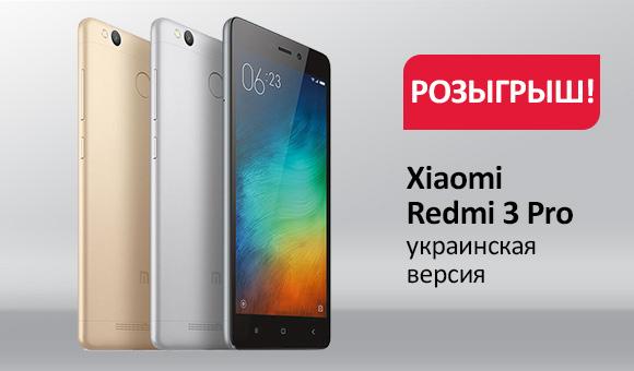 Результат розыгрыша смартфона Xiaomi Redmi 3 Pro!