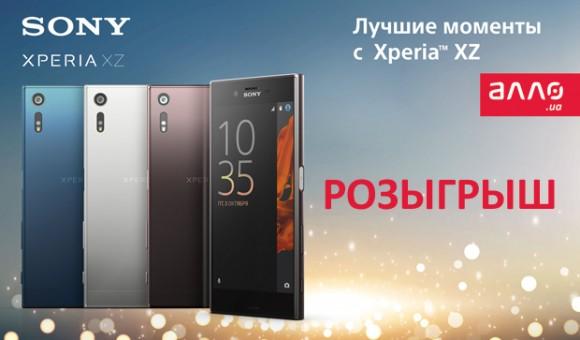 Розыгрыш смартфона Sony Xperia XZ — определён победитель!