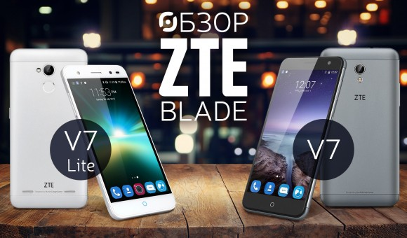Видео-обзор смартфонов ZTE Blade V7 и ZTE Blade V7 Lite