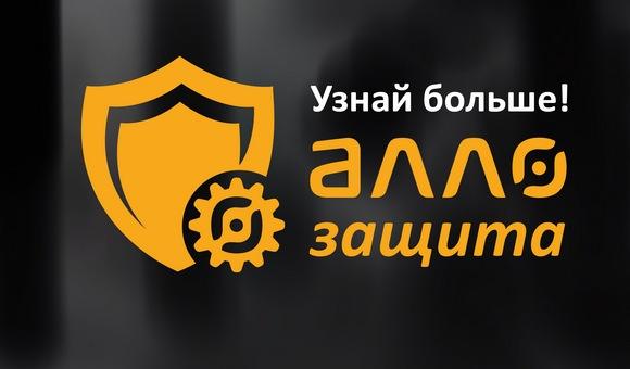 allo-захист