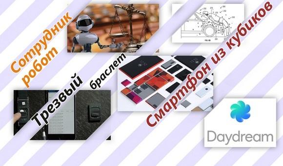 Сотрудник робот, смартфон из кубиков, трезвый браслет, капот липучка от Google