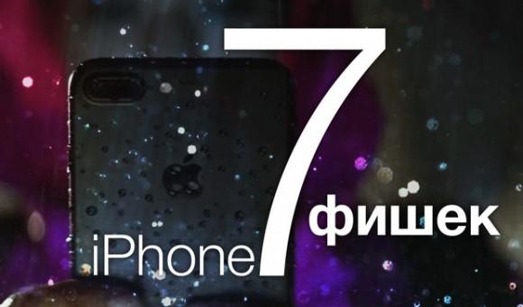 фишки-iPhone7