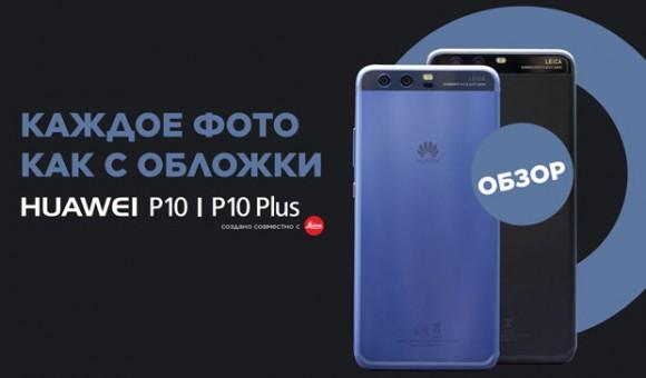 Обзор Huawei P10 и P10 Plus: прямое попадание в десятку!