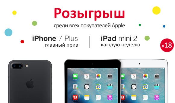 Дарим Apple! (18+): Определен последний победитель акции