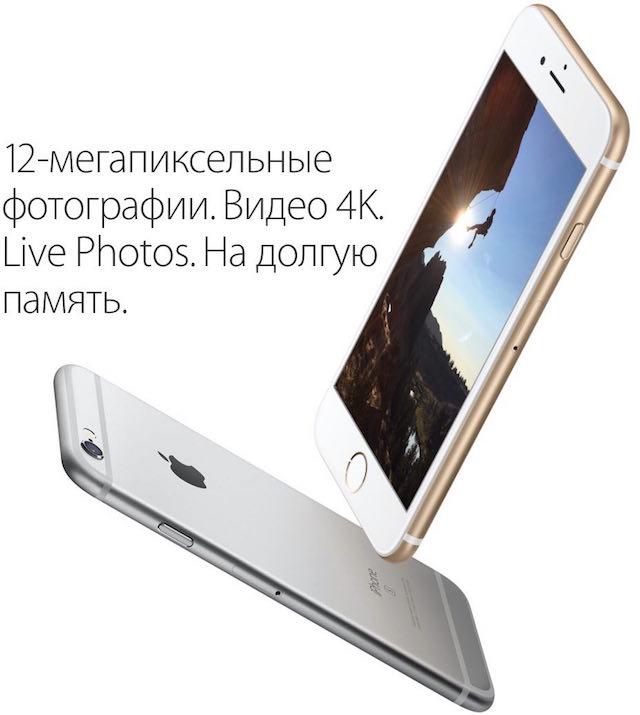 iPhone 6s и iPhone 6s Plus-возможности новых камер