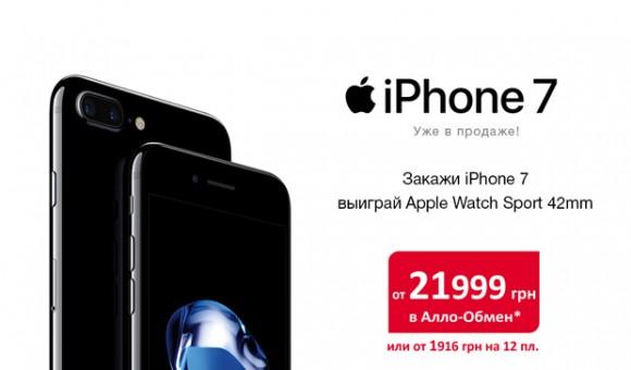 Розыгрыш Apple Watch Sport 42mm среди всех покупателей iPhone 7 и iPhone 7 Plus