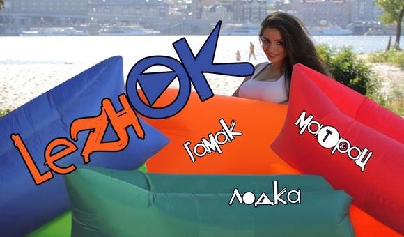 Видео-обзор надувного гамака «ЛежОк»! Модно, практично, компактно!