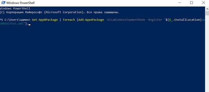 Запустіть Windows PowerShell з правами Адміністратора. Для цього натисніть  Win+S 309cf6d854269