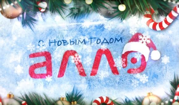 С Новым 2017 годом и Рождеством! Команда Алло!