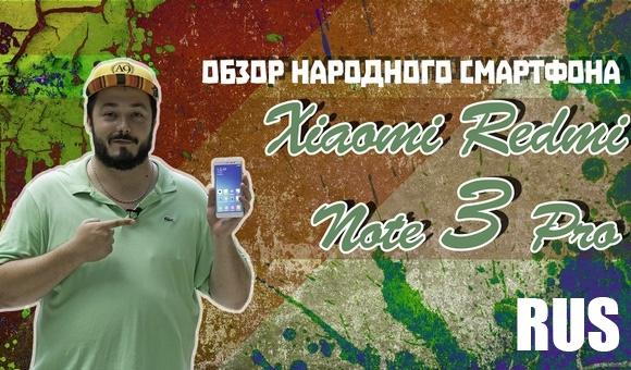redmi3_Rus