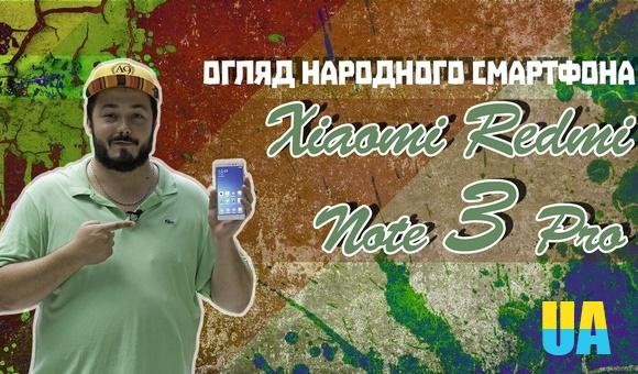 redmi3_ua