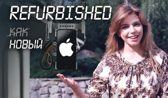 Что значит Apple IPhone 5S и IPhone 6 Refurbished (Как новый)