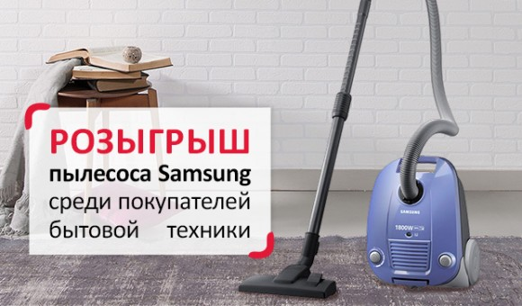 Розыгрыш пылесосов Samsung VCC4140V38/XEV