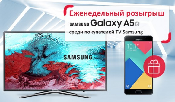 Розыгрыш Samsung Galaxy A5 (2016) каждую неделю!
