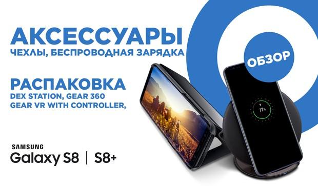 Обзор оригинальных аксессуаров для Samsung Galaxy S8